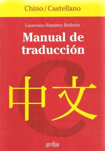 Manual de traducción.Chino / Castellano